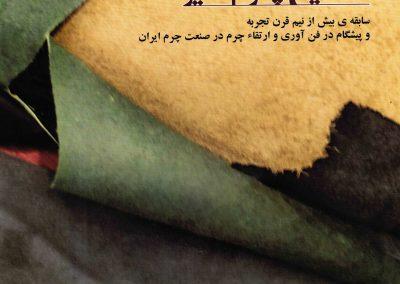 تبليغ مجله - صنايع چرم دلير