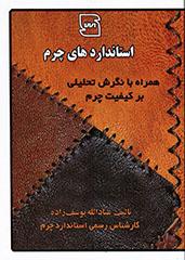 کتاب استانداردهای چرم - همراه با نگرش تحلیلی بر کیفیت چرم (کالا و حدمات)