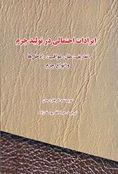 کتاب ایرادات احتمالی در چرم سازی - تعاریف, علل, عواقب, راه حل ها و انواع پوست و چرم