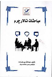 کتاب مباحث تالار چرم - انستیتو چرم شامل صاحبان صنایع چرم واقع در چرمشهر می باشد