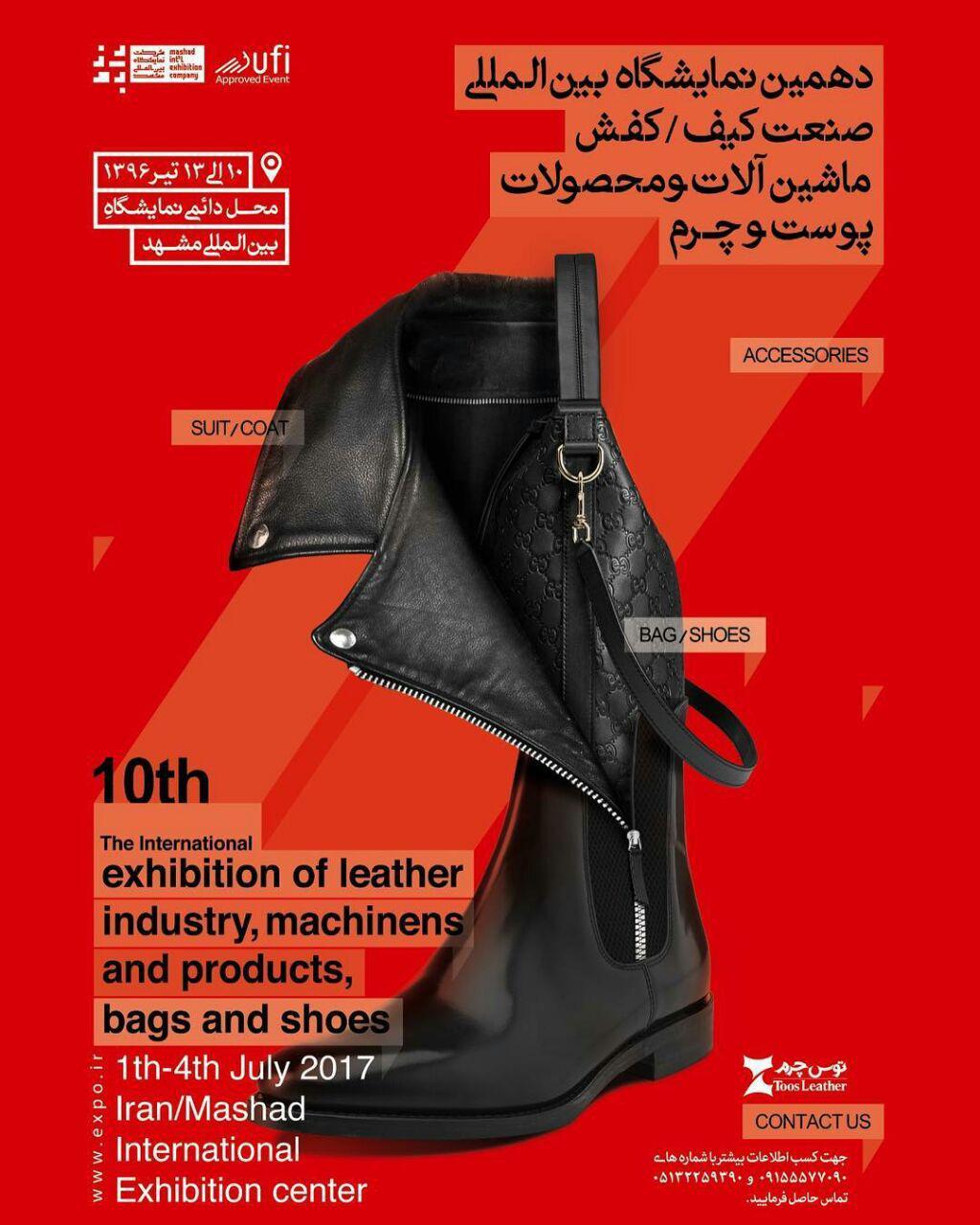 نمایشگاه بین المللی چرم مشهد