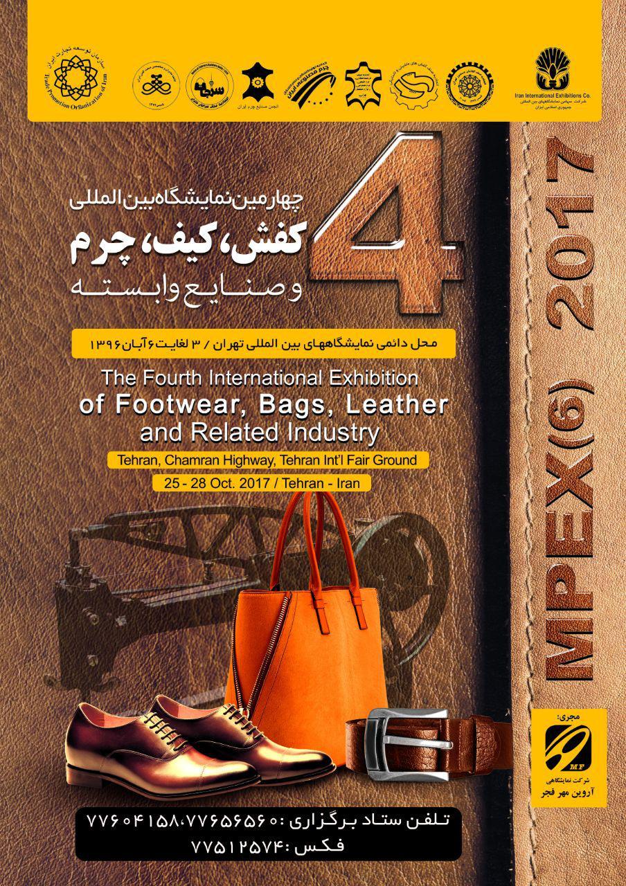 جهارمین نمایشگاه کیف و کفش، چرم و صنایع وابسته