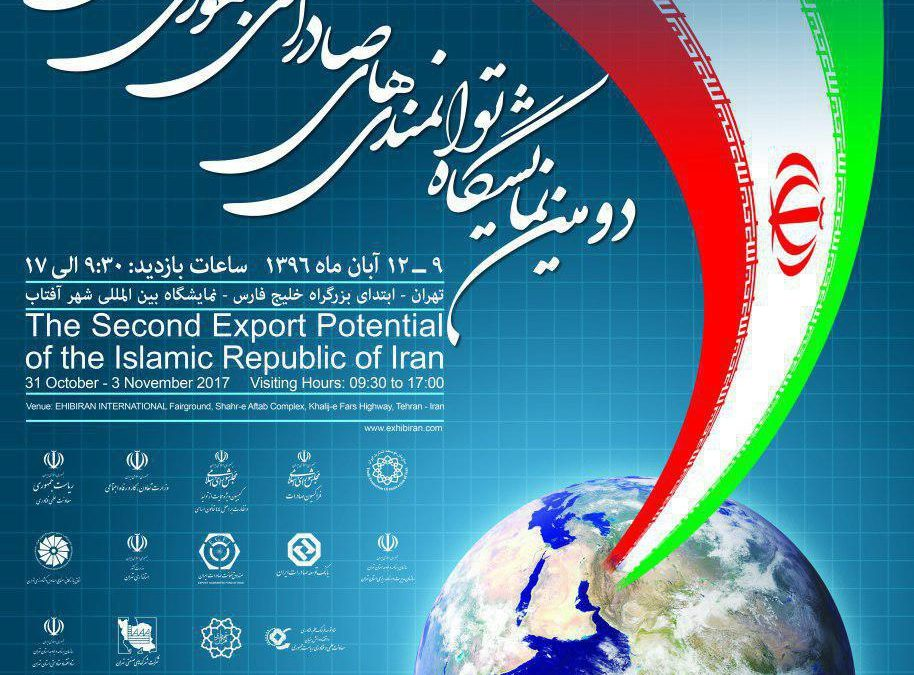 The second exhibition of Iranian export capabilities