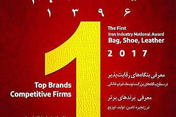 The first national chain of clothing , footwear, leather industry