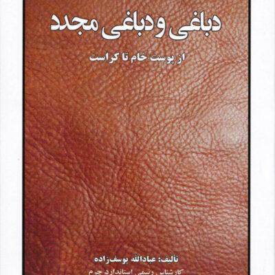 کتاب دباغی و دباغی مجدد - عبادالله یوسف زاده