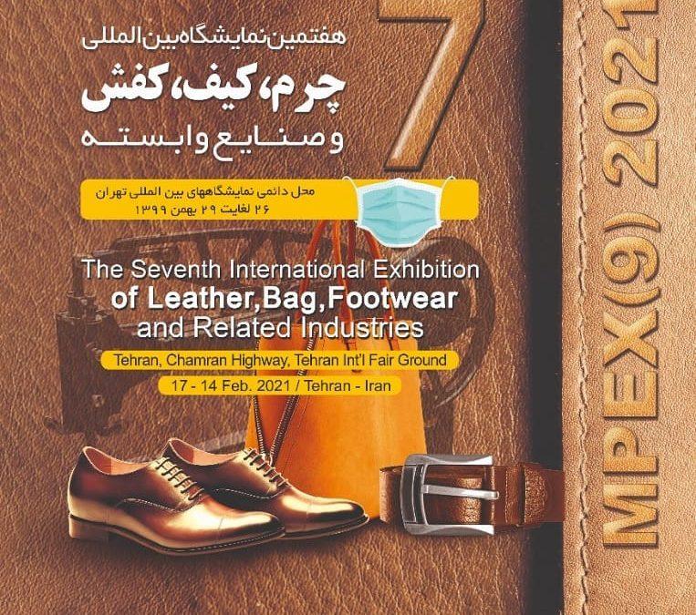 هفتمین نمایشگاه بینالمللی کیف، کفش و چرم و صنایع وابسته